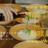 Asahi Alex × minka × EAT vol.2