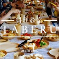 料理教室TABERU 11/18開催決定!
