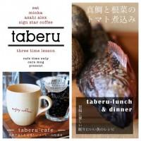 コラボレッスン料理教室「taberu」開催決定!
